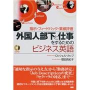 外国人部下と仕事をするためのビジネス英語-指示・フィードバック・業績評価 [単行本]