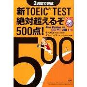 新TOEIC TEST絶対超えるぞ500点! [単行本]
