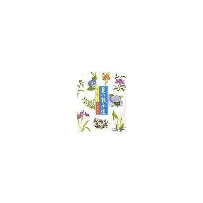 花を描こう 夏の散歩道 [単行本]