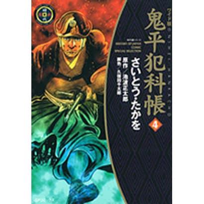 鬼平犯科帳 4 ワイド版(SPコミックス 時代劇シリーズ) [コミック]