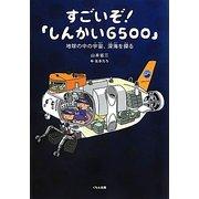 すごいぞ!「しんかい6500」―地球の中の宇宙、深海を探る [単行本]