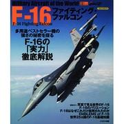 F-16ファイティング・ファルコン(イカロス・ムック 世界の名機シリーズ) [ムックその他]