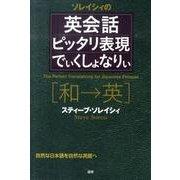 英会話ピッタリ表現でぃくしょなりぃ-ソレイシィの [単行本]