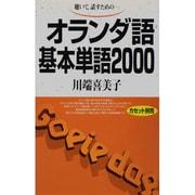 オランダ語基本単語2000 [単行本]