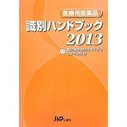 医療用医薬品識別ハンドブック〈2013年版〉 [単行本]