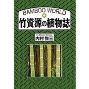 竹資源の植物誌 [単行本]