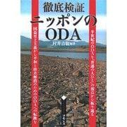 徹底検証ニッポンのODA―半世紀のODAを「普通の人びと」の視点から振り返る [単行本]