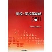 学校と学校薬剤師〈2011〉 [単行本]
