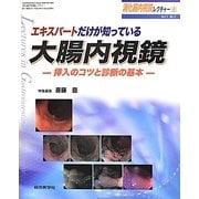 エキスパートだけが知っている大腸内視鏡―挿入のコツと診断の基本(消化器内視鏡レクチャー〈Vol1 No2〉) [単行本]