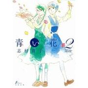 青い花 2(Fx COMICS) [コミック]