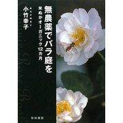 無農薬でバラ庭を―米ぬかオーガニック12カ月 [単行本]