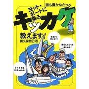 ヨット・ボートに乗るキッカケ教えます! [単行本]