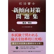 司法書士新傾向対策問題集 憲法・刑法 [単行本]