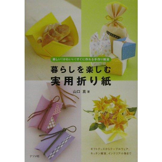 暮らしを楽しむ実用折り紙―楽しい!かわいい!すぐに作れる手作り雑貨 [単行本]
