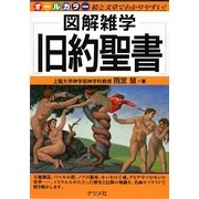 旧約聖書(図解雑学) [単行本]