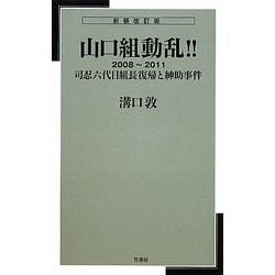山口組動乱!!〈2008~2011〉司忍六代目組長復帰と紳助事件 新装改訂版 [新書]