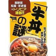 「牛丼」の謎―吉野家・松屋・すき屋のトリビア満載!! [単行本]