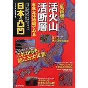 最新版 活火山活断層―赤色立体地図でみる日本の凸凹 [単行本]