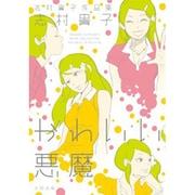 かわいい悪魔(Fx COMICS) [コミック]