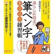 暮らしに役立つ筆ペン字書き込み練習帳 [単行本]