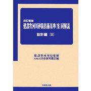 建設省河川砂防技術基準(案)同解説 設計編〈2〉 改訂新版 [単行本]
