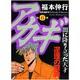 アカギ 6(近代麻雀コミックス) [コミック]