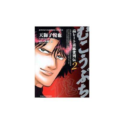 むこうぶち 2(近代麻雀コミックス) [コミック]