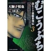 むこうぶち 3(近代麻雀コミックス) [コミック]