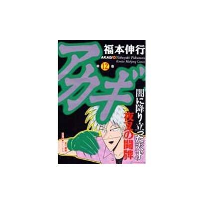 アカギ 12(近代麻雀コミックス) [コミック]