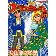 打姫オバカミーコ 5(近代麻雀コミックス) [コミック]