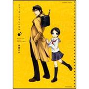 リコーダーとランドセル 1(バンブー・コミックス) [コミック]