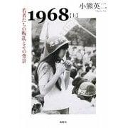 1968〈上〉若者たちの叛乱とその背景 [単行本]