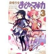 魔法少女まどか☆マギカ 3(まんがタイムKRコミックス フォワードシリーズ) [コミック]
