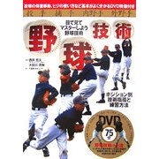 野球技術―投手・捕手・内野手・外野手 [単行本]