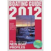 BOATING GUIDE 2012-ボート&ヨットの総カタログ(KAZIムック) [ムックその他]
