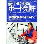 いまから取るボート免許 [2012-2013]-一級・二級小型船舶操縦士ガイドブック2012-2013(KAZIムック) [ムックその他]