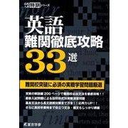 英語難関徹底攻略33選(高校入試特訓シリーズ) [単行本]