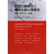 認知行動療法と構成主義心理療法―理論・研究そして実践 [単行本]