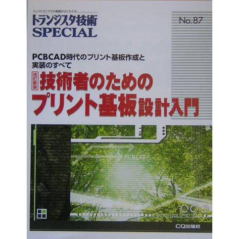 技術者のためのプリント基板設計入門―PCBCAD時代のプリント基板作成と実装のすべて 改訂新版 (トランジスタ技術SPECIAL〈No.87〉) [単行本]