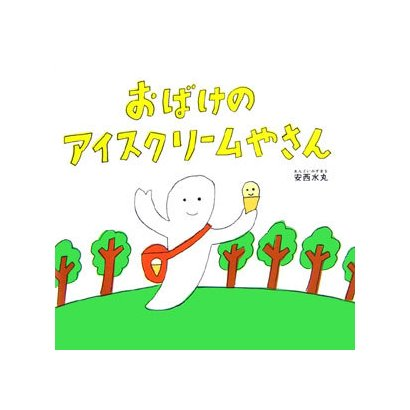 おばけのアイスクリームやさん [絵本]