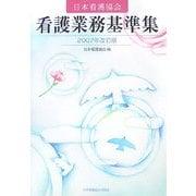 日本看護協会看護業務基準集〈2007年改訂版〉 [単行本]