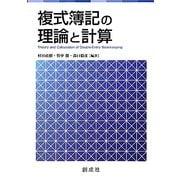 複式簿記の理論と計算 [単行本]