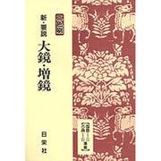 大鏡,増鏡-新教科書準拠(新・要説 3) [全集叢書]