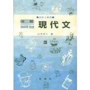 現代文-高校上級用(発展30日完成シリーズ 51) [全集叢書]