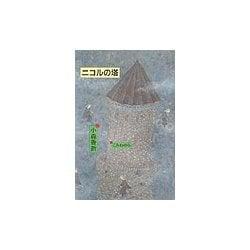 ニコルの塔 [単行本]
