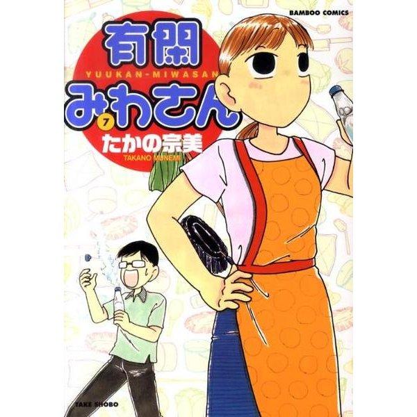 有閑みわさん 7(バンブー・コミックス) [コミック]