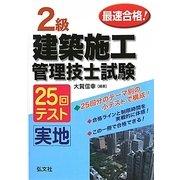 最速合格!2級建築施工管理技士試験実地25回テスト 第2版 [単行本]