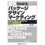 図解でわかるパッケージデザインマーケティング―商品開発者のためのすぐに使える実践教科書 [単行本]