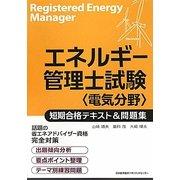 エネルギー管理士試験 電気分野 短期合格テキスト&問題集 [単行本]