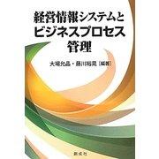 経営情報システムとビジネスプロセス管理 [単行本]